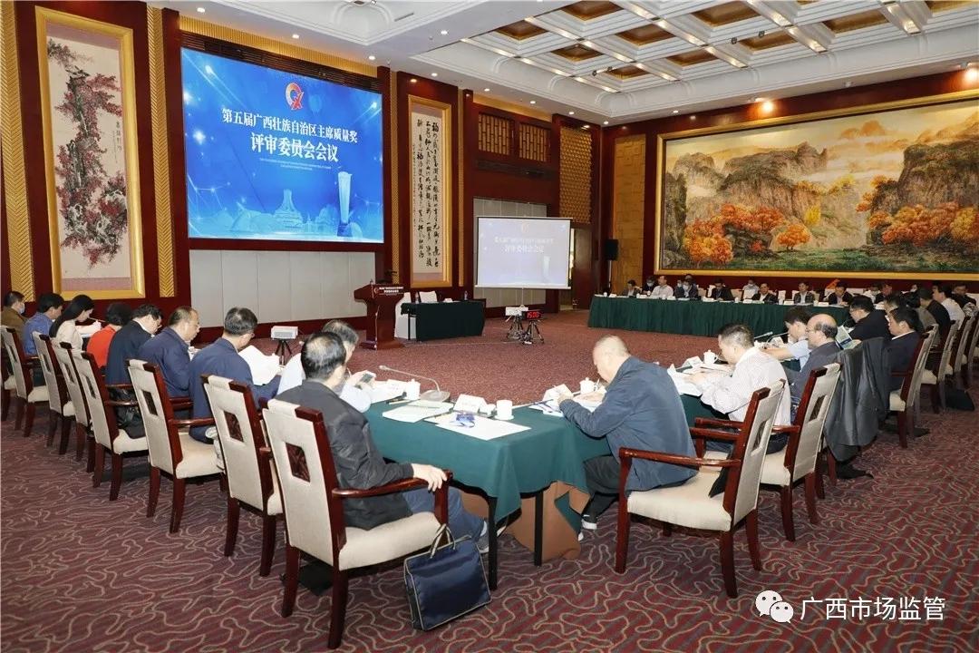 广西壮族自治区人民政府召开自治