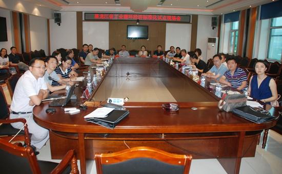 黑龙江省质监局组织召开黑龙江省循环经济标准