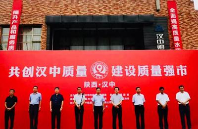 """陕西汉中:2019年""""质量月""""举办20余项活动"""