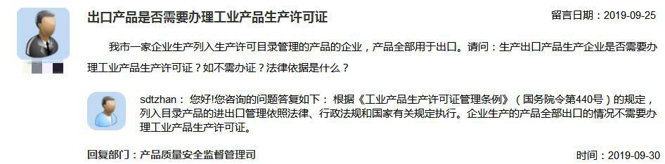 监管问答:出口产品是否需要办理工业产品生产许可证