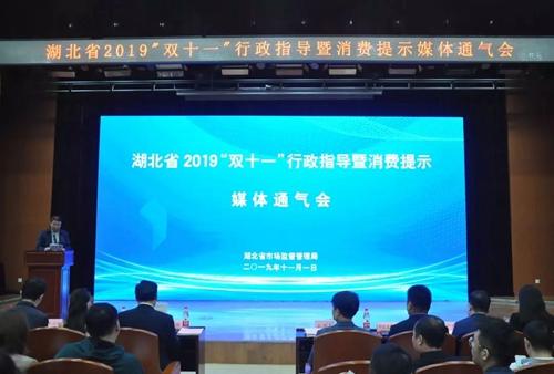 """湖北省市场监管局召开2019年""""双"""