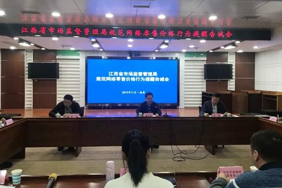 """江西省市场监管局提醒:""""双11""""促销不可任性"""