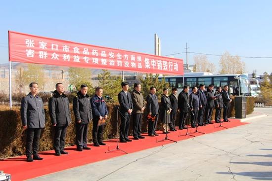 河北省张家口市开展食品药品专项整治罚没物品集中销毁活动