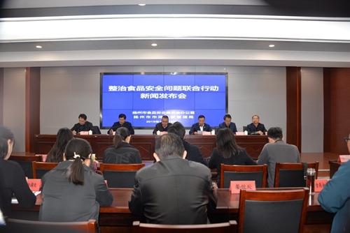 江苏省扬州市市场监管局召开整治