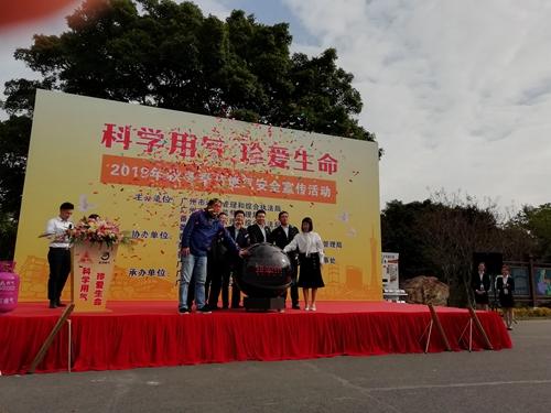 广东省广州市举行2019年秋冬季燃