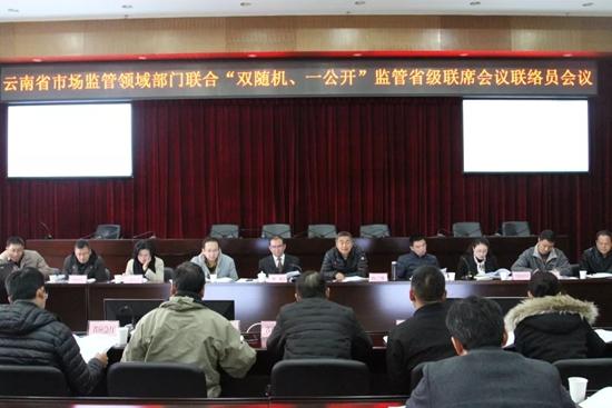 云南省召开市场监管领域部门联合