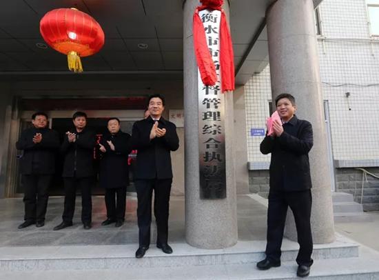 河北省衡水市市场监管局综合执法局正式挂牌