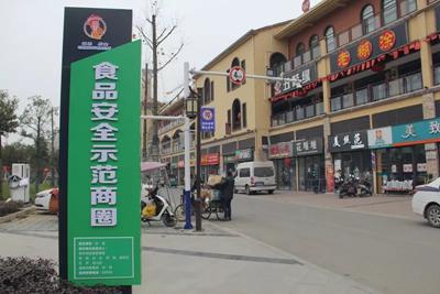 陕西省汉中市城固县创建5个食品