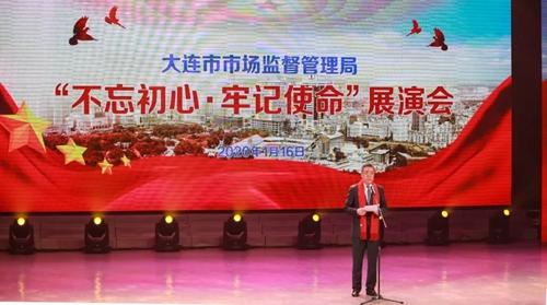 """辽宁省大连市市场监管局举办""""不"""