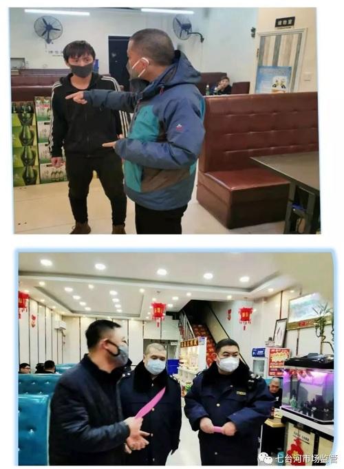 黑龙江省七台河市市场监管局开展