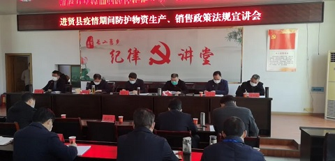 江西省南昌市防护物资生产销售政策法规宣讲会在进贤召开