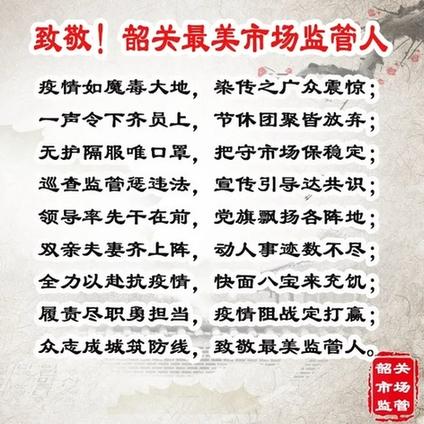 韶关市市场监管局:以诗咏志 诗歌表决心,携手