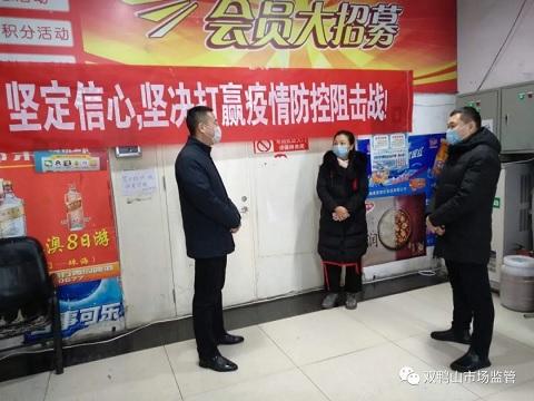 黑龙江省饶河县市场监管局疫情防