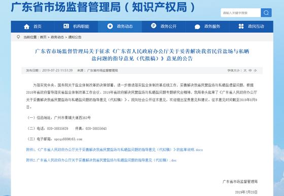 廣東發布關于妥善解決廣東省民營鹽場與私曬鹽問題的指導意見(代擬稿)》意見公告