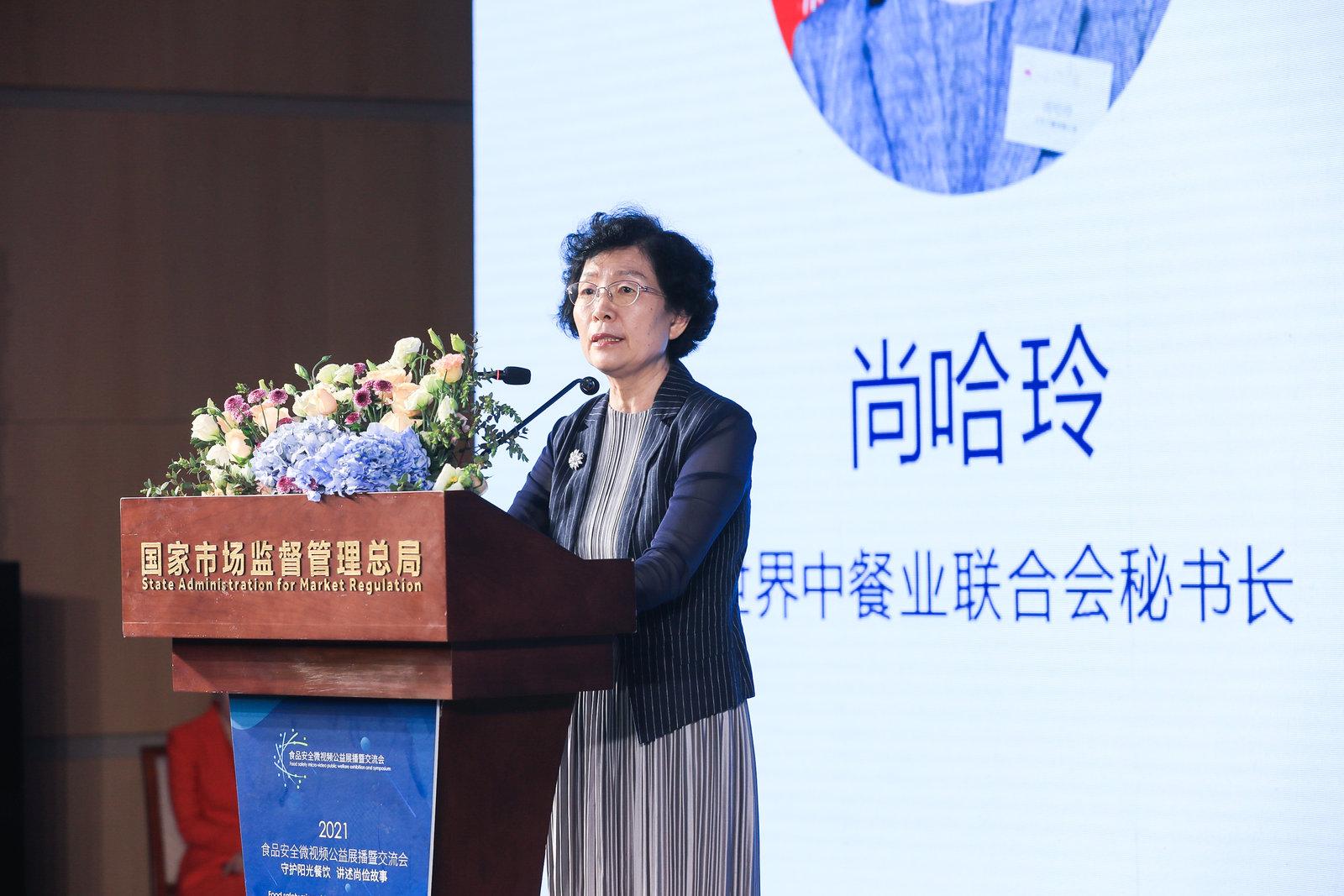 尚哈玲:微视频公益展为餐饮业高质量发展赋能